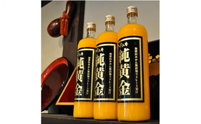 V6011_◯3本セット◯純黄金900ml×3本 和歌山みかん無添加ストレート果汁