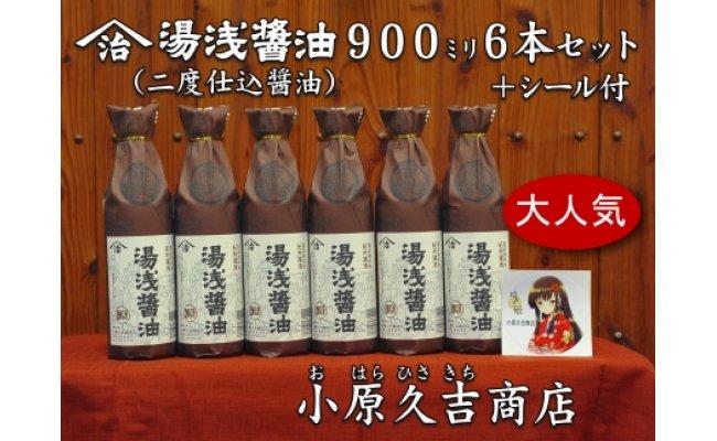 M6013_湯浅醤油(再仕込) 900ml 6本 シール付