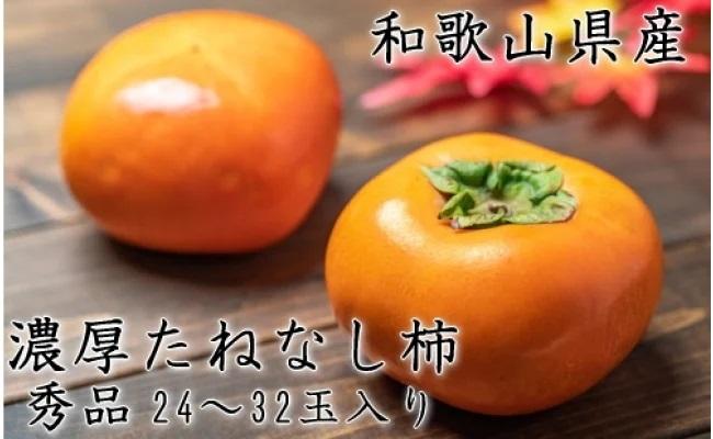 AB6188_濃厚たねなし柿 秀品 約7.5kg 2L~4Lサイズ