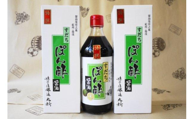 S6009_特撰 すだちぽん酢醤油3本セット