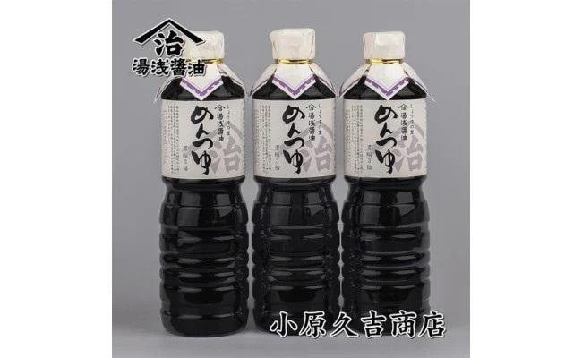 M6077_江戸時代創業めんつゆ 1L×3本 (濃縮3倍)