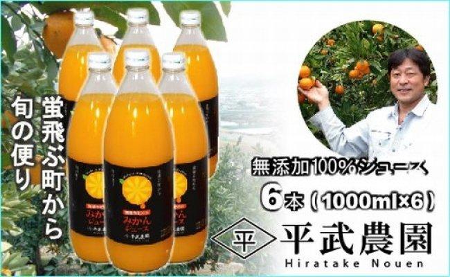 AX6024_蛍飛ぶ町から旬の便り 無添加100%みかんジュース6本セット 平武農園