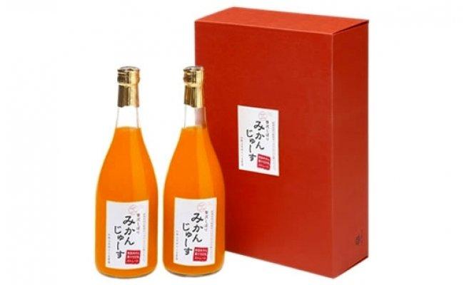 K6013_有田みかんジュース(720ml×2本)無添加ストレート 果汁100% 化粧箱入り