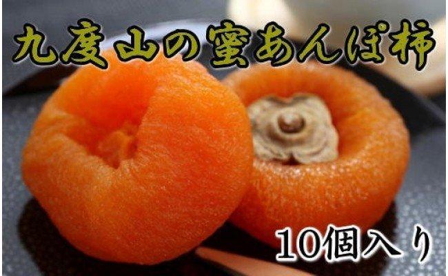 ZD6129_あんぽ柿「蜜あんぽ」大きめサイズ10袋入り