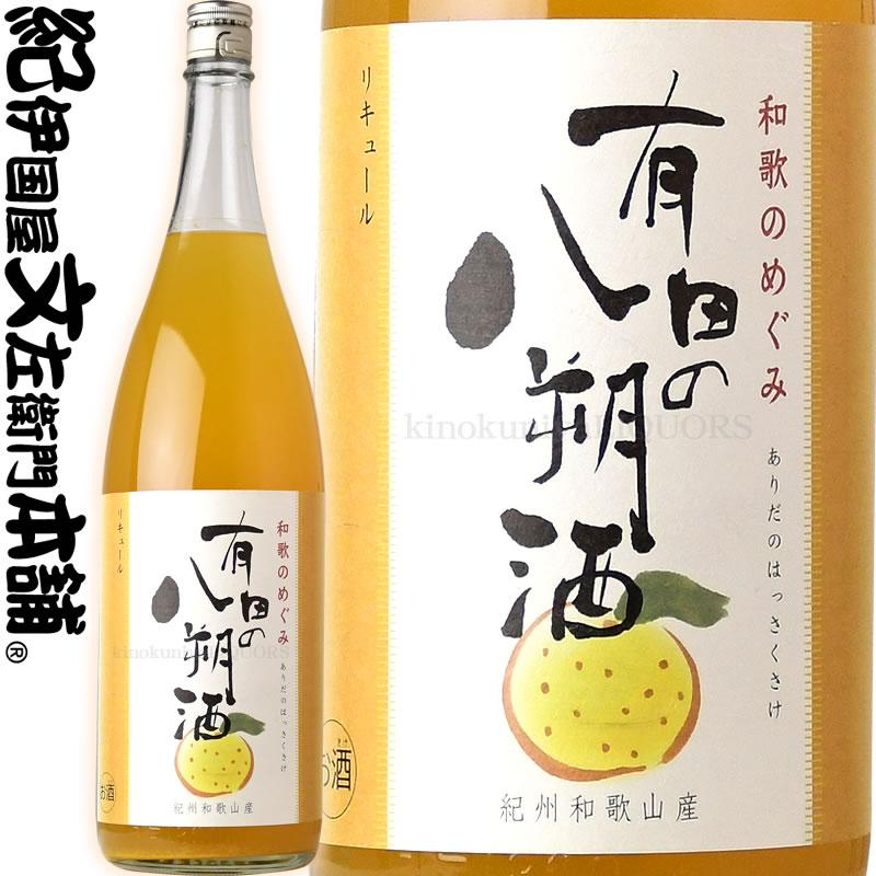 V6208_(A011)和歌のめぐみ【有田の八朔酒】はっさく 一升瓶 リキュール 1800ml 世界一統