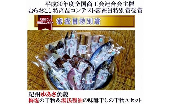 J6001_梅塩と湯浅醤油の干物セット特上