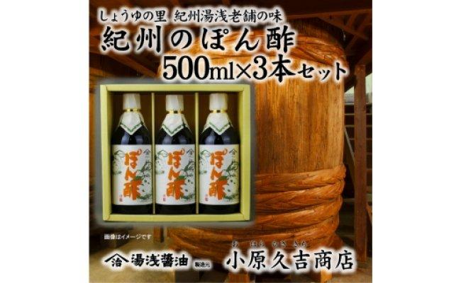 M6010_しょうゆの里より老舗のぽん酢詰合わせ 500ml×3本