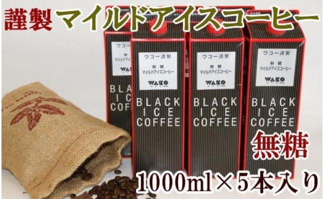ZD6084_【謹製】無糖マイルドアイスコーヒー1000ml×5本セット
