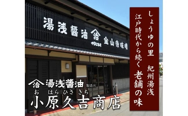 M6080_醤油発祥の地「小原久吉商店」紀州の伝統調味料5本セット