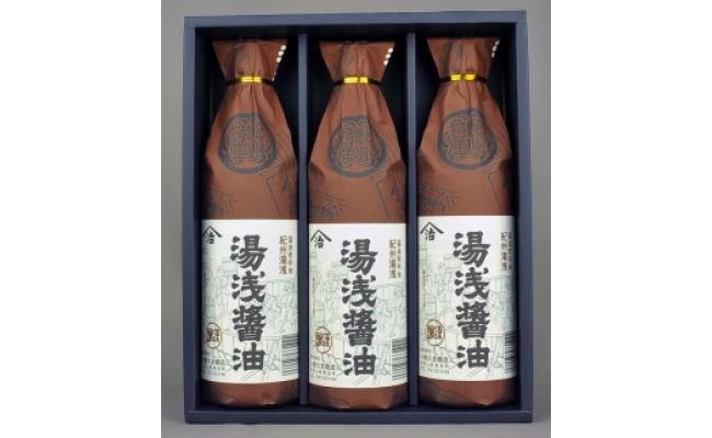 M6070_【むじのし付】湯浅醤油 900ml×3本 江戸時代から続く老舗の味