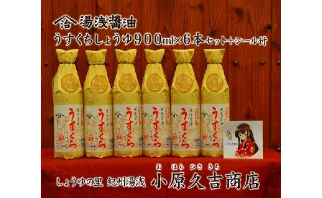 M6008_うすくち醤油 900ml 6本 シール付