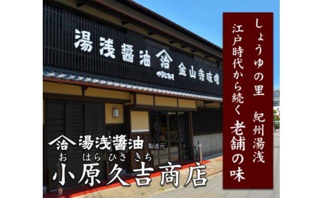 M6002_醤油(湯浅醤油再仕込) 1800ml×6本とゆあさ姫シール
