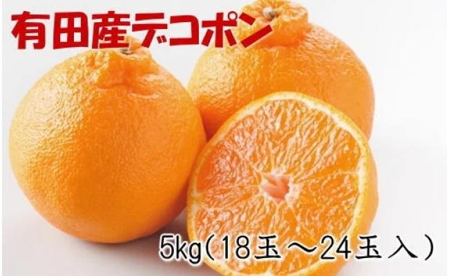 ZD6207_【お味濃厚】紀州有田産のデコポン 約5kg(18玉~24玉入り・青秀以上)