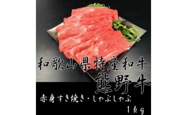 AB6104_【熊野牛】赤身 すき焼き・しゃぶしゃぶ 700g