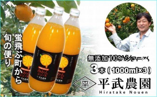 AX6023_蛍飛ぶ町から旬の便り 無添加100%みかんジュース3本セット 平武農園