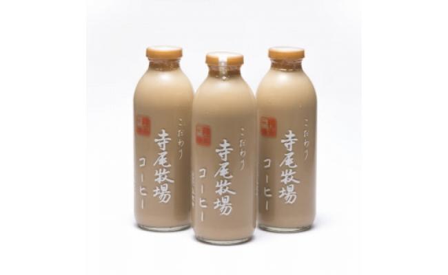 ZD6187_寺尾牧場のこだわり特製コーヒー3本セット(720ml×3本)