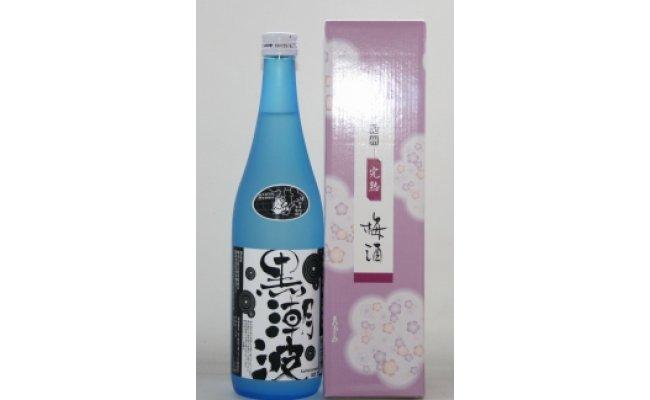 ZD6132_焼酎 黒潮波(くろしおなみ)720mlと紀州完熟南高梅「梅酒」720mlの2本セット