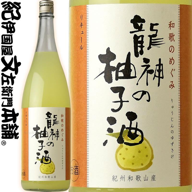 V6207_(A010)和歌のめぐみ【龍神の柚子酒】ゆず 一升瓶 リキュール 1800ml 世界一統