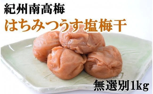 ZD6224_紀州南高梅使用 はちみつうす塩味完熟梅干し 無選別 1kg