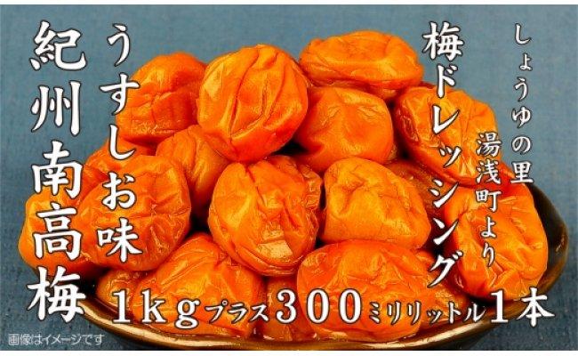 M6040_南高梅うすしお味 1kgと梅ドレッシング 1本