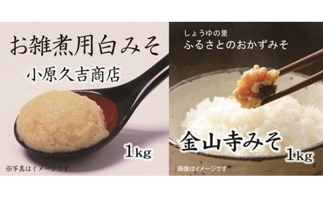 M6039_お雑煮用白みそ 1kgと金山寺みそ 1kg