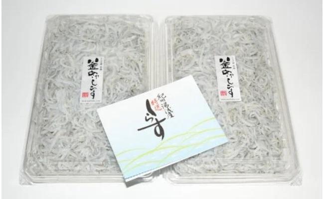 ZD6222_新鮮素材とこだわりのゆで方で炊き上げた和歌山県湯浅湾の釜揚げしらす 800g(400g×2パック)