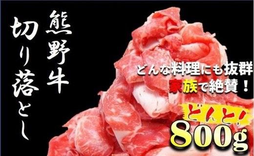 BS6010_熊野牛切り落とし 800g