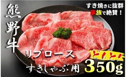BS6013_熊野牛リブロースすきしゃぶ用 350g