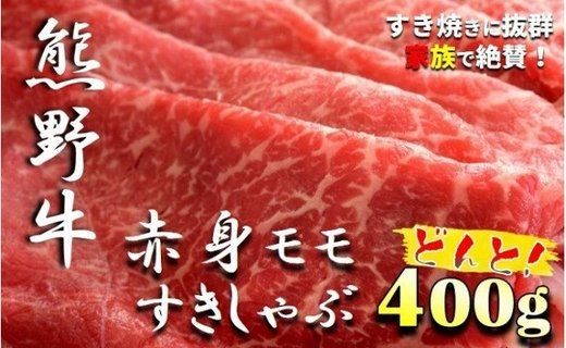 BS6014_熊野牛赤身ももすきしゃぶ用 400g