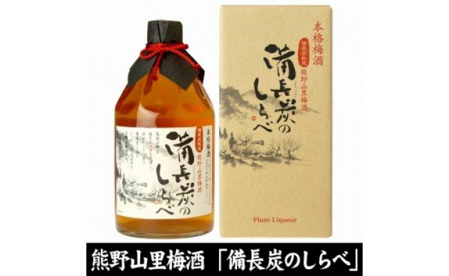 V6109_備長炭のしらべ熊野山里梅酒(備長炭熟成)720ml×3本 化粧箱入(C004)