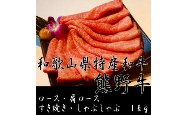AB6101_【熊野牛】ロース・肩ロース すき焼き・しゃぶしゃぶ 1kg