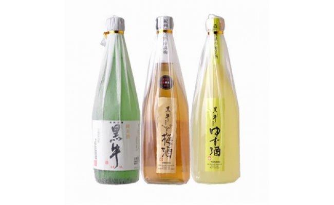 V6121_黒牛 3本セット (純米酒720ml/梅酒720ml/ゆず酒720ml)(E002)