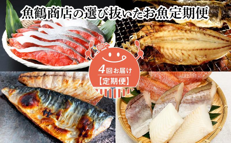G60-T01_【定期便 4回】魚鶴商店の選び抜いたお魚定期便