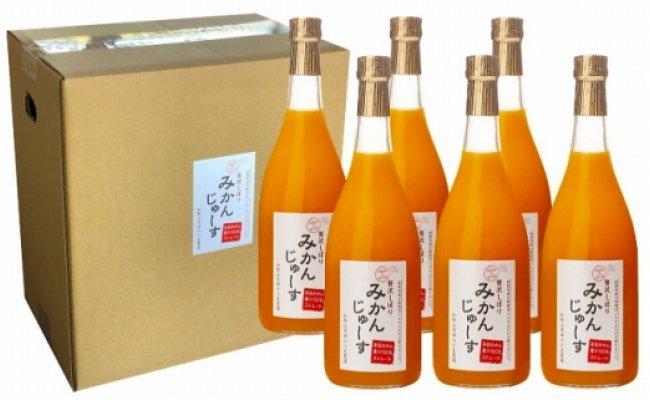 K6017_有田みかんジュース(720ml×6本)無添加ストレート 果汁100%
