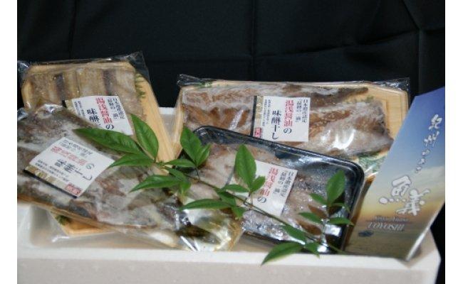 ZD6179_和歌山の近海でとれた新鮮魚の湯浅醤油みりん干し4品種9尾入りの詰め合わせ