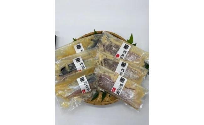 AD6006_和歌山県産 天然鯛とサワラの西京漬詰合せ 6パック