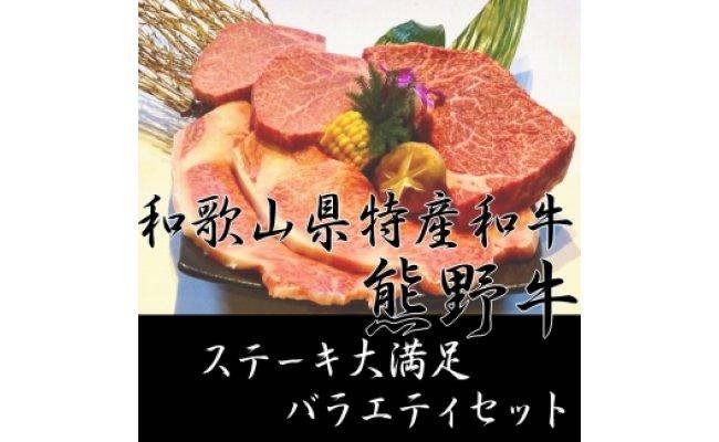 AB6100_【熊野牛】ステーキ大満足バラエティセット(mf13)6枚