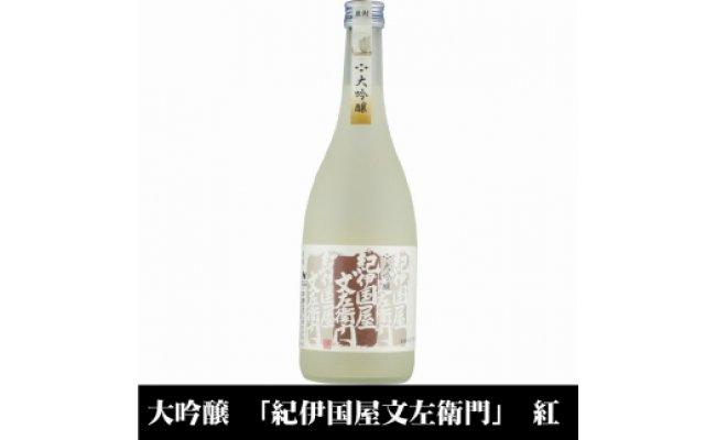V6102_大吟醸 紀伊国屋文左衛門 紅(B004) 720ml 化粧箱入/中野BC