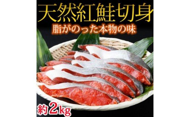 G6128_魚鶴仕込の天然紅サケ切身約 2kg