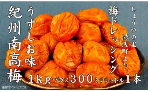 M6124_紀州南高梅うすしお味 1kgと梅ドレッシング 1本