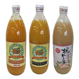 ZJ1004_うんしゅうみかん、きよみオレンジ、もものフルーツジュース920ml3本セット