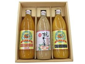 ZJ1004_うんしゅうみかん、きよみオレンジ、もものフルーツジュース970ml3本セット