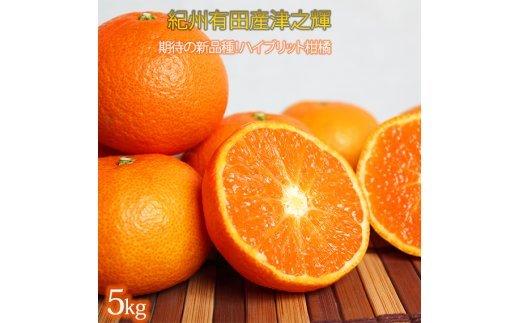 G6077_津之輝(つのかがやき) 5kg