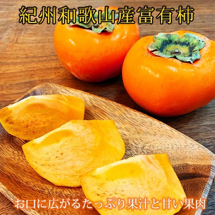 G6105_【ご家庭用わけあり】和歌山秋の味覚 富有柿 約7.5kg【湯浅町】