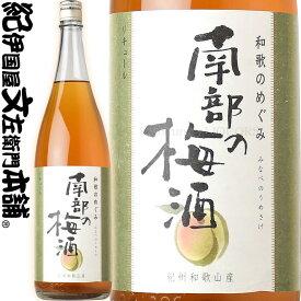 V6210_(A013)和歌のめぐみ【南部の梅酒】一升瓶 梅酒 1800ml 世界一統