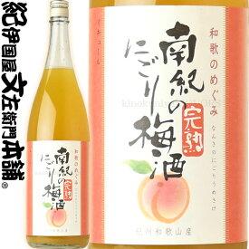 V6212_(A009)和歌のめぐみ【南紀のにごり梅酒】一升瓶 梅酒 1800ml 世界一統