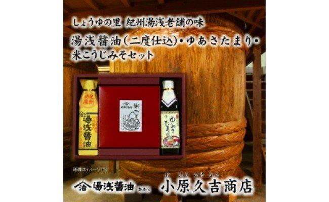 M6016_江戸時代から続く米こうじみそ ゆあさたまり湯浅醤油セット