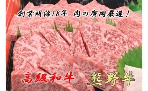 U6204_和歌山産 高級和牛『熊野牛』ロース盛合せ焼肉 約500g