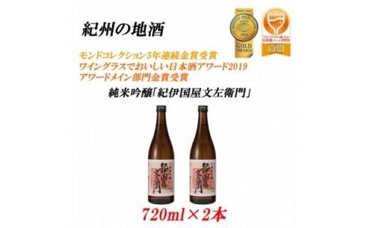 U6217_紀州の地酒 純米吟醸「紀伊国屋文左衛門」 16度 720ml×2本