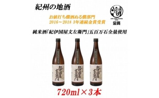 U6218_紀州の地酒 純米酒「紀伊国屋文左衛門」五百万石全量使用 きのくにやぶんざえもん 15度 720ml×3本